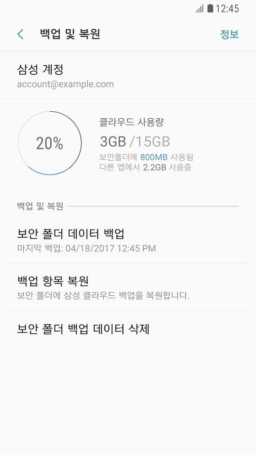 Baixe já! Samsung libera app Secure Folder para dispositivos