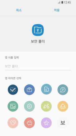 Baixe já! Samsung libera app Secure Folder para dispositivos Galaxy